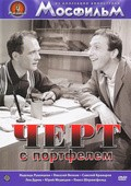 Chert s portfelem movie in Yuri Volyntsev filmography.