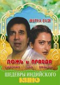 Jhutha Sach movie in Dharmendra filmography.