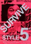 Survive Style 5+ movie in Hiroshi Abe filmography.