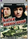Ekipaj mashinyi boevoy is the best movie in Oleg Kulikovich filmography.