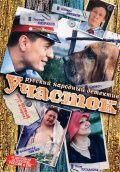 Uchastok (serial) is the best movie in Tatyana Dogileva filmography.