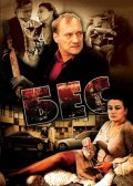 Bes movie in Andrey Fedortsov filmography.