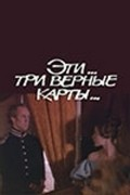 Eti... tri vernyie kartyi... movie in Vera Glagoleva filmography.