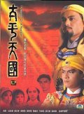 Tai ping tin kwok movie in Hoi-Shan Kwan filmography.