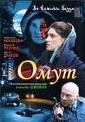 Omut movie in Fyodor Lavrov filmography.