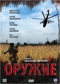Orujie movie in Sergei Yushkevich filmography.