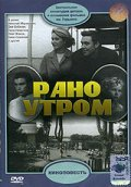 Rano utrom movie in Oleg Zhakov filmography.