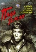 Pyad zemli movie in Yuri Volyntsev filmography.