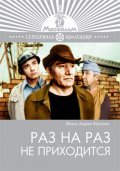 Raz na raz ne prihoditsya is the best movie in Viktor Kremlyov filmography.