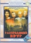 Razorvannyiy krug movie in Mikhail Kononov filmography.