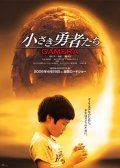Chiisaki yusha-tachi: Gamera movie in Tomorowo Taguchi filmography.