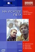 Na ishode leta movie in Igor Dmitriyev filmography.