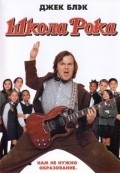 The School of Rock movie in Richard Linklater filmography.