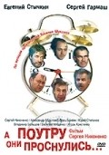 A poutru oni prosnulis movie in Yevgeni Stychkin filmography.