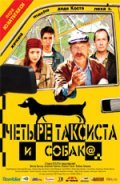 Chetyire taksista i sobaka movie in Andrey Fedortsov filmography.