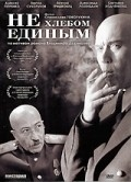 Ne hlebom edinyim is the best movie in Valentina Berezutskaya filmography.