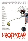 Izobrajaya jertvu movie in Kirill Serebrennikov filmography.