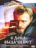 S Dona vyidachi net movie in Leonid Gromov filmography.