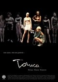 Tochka is the best movie in Viktoriya Isakova filmography.