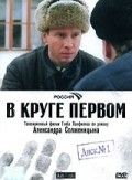 V kruge pervom (serial) movie in Yevgeni Stychkin filmography.