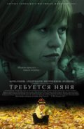Trebuetsya nyanya movie in Viktoriya Isakova filmography.