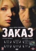 Zakaz movie in Vera Glagoleva filmography.