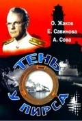 Ten u pirsa movie in Oleg Zhakov filmography.