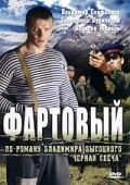 Fartovyiy is the best movie in Sergei Grekov filmography.