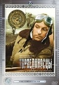 Torpedonostsyi is the best movie in Vera Glagoleva filmography.