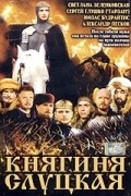 Anastasiya Slutskaya is the best movie in Ivan Matskevich filmography.