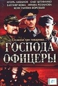 Gospoda ofitseryi movie in Igor Livanov filmography.