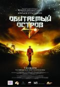Obitaemyiy ostrov movie in Gosha Kutsenko filmography.