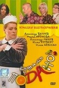 Kushat podano! movie in Aleksandr Lykov filmography.