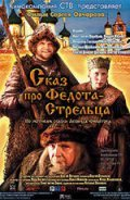 Skaz pro Fedota-Streltsa is the best movie in Vladimir Gostyukhin filmography.