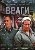 Vragi is the best movie in Ivan Matskevich filmography.