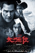 Man of Tai Chi movie in Keanu Reeves filmography.