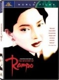 Rampo is the best movie in Teruyuki Kagawa filmography.
