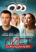 List ojidaniya (serial) is the best movie in Irma Vitovskaya filmography.