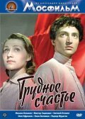 Trudnoe schaste movie in Mikhail Kozakov filmography.