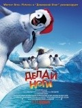 Happy Feet movie in George Miller filmography.
