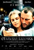 Stalnaya babochka is the best movie in Semen Treskunov filmography.