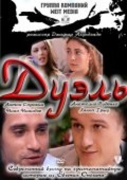 Duel is the best movie in Irina Tsyivina filmography.