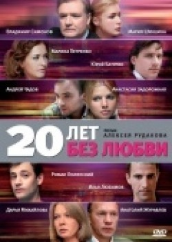 20 let bez lyubvi (serial) movie in Ilya Lyubimov filmography.
