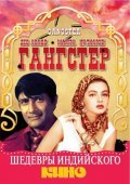 Gangster movie in Dev Anand filmography.
