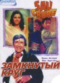 Sau Crore movie in Dev Anand filmography.