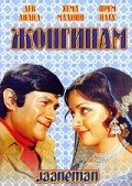 Jaaneman movie in Dev Anand filmography.