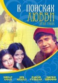 Heera Panna movie in Dev Anand filmography.