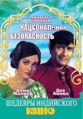 Shareef Budmaash movie in Dev Anand filmography.