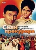 Duniya movie in Dev Anand filmography.