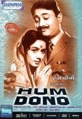 Hum Dono movie in Dev Anand filmography.